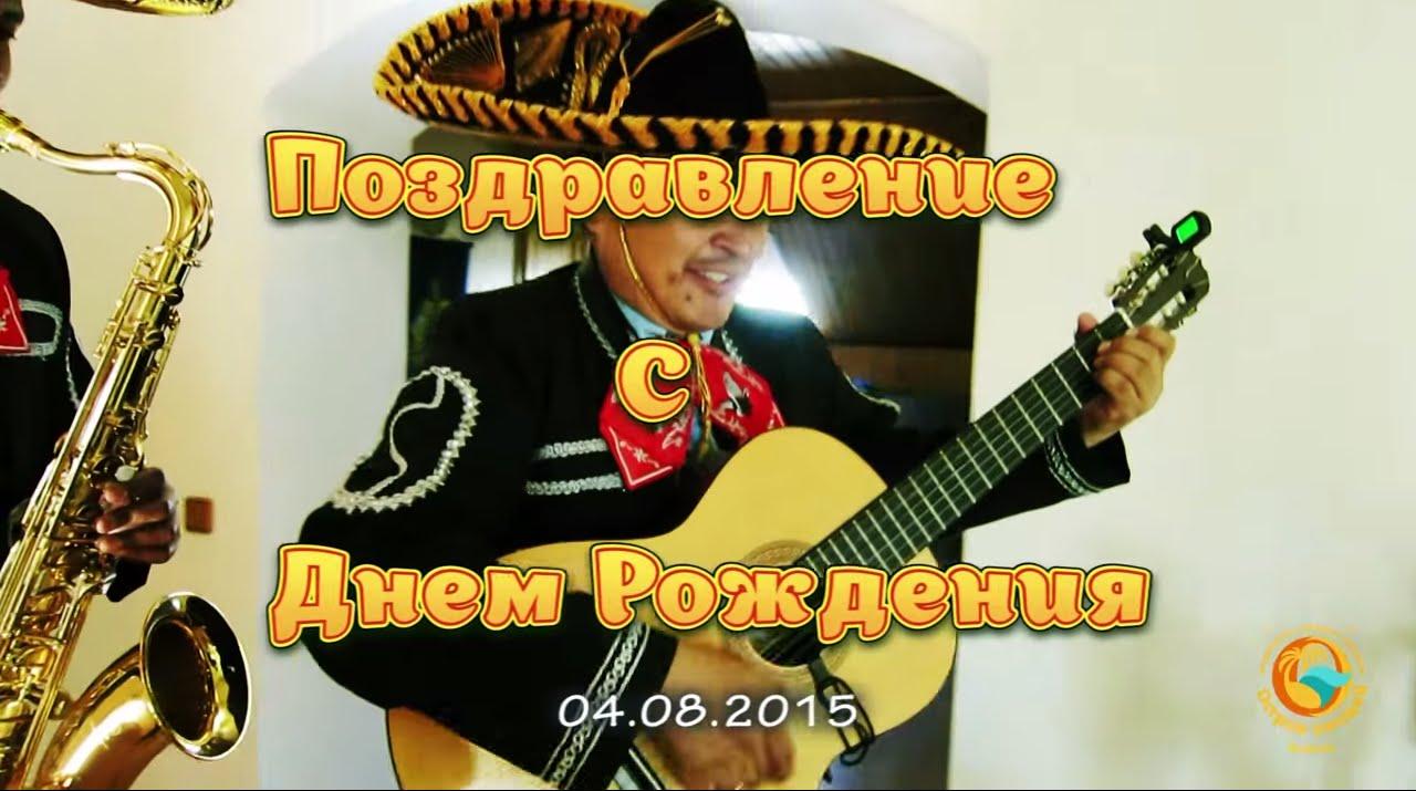Поздравление юбиляра от мексиканцев