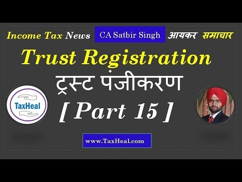 Trust Registration process changed under Income Tax : News [Part 15] : TaxHeal.com