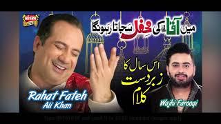 Rahat fateh Ali [ best naat] ya Nabi slam aliqa
