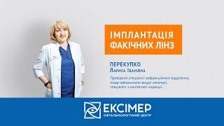 Имплантация факичных линз