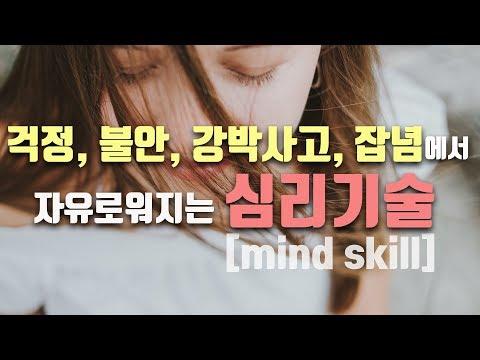 """걱정, 불안, 강박사고, 잡념에 효과적인 """"심리기술"""" 배우기 - 플랫폼 상상법"""