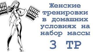 Женские тренировки в домашних условиях на набор массы (3 тр)