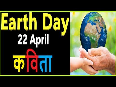 Earth Day Kavita | पृथ्वी दिवस पर कविता | Earth Day Poem ...