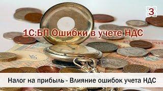 1С:Бухгалтерия  - Ошибки в НДС и налог на прибыль