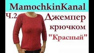 Джемпер женский крючком Рукава Ч.2 Crochet women's sweater