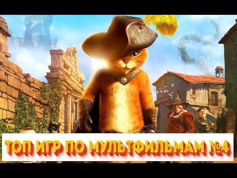 Топ игр по мультфильмам №4.