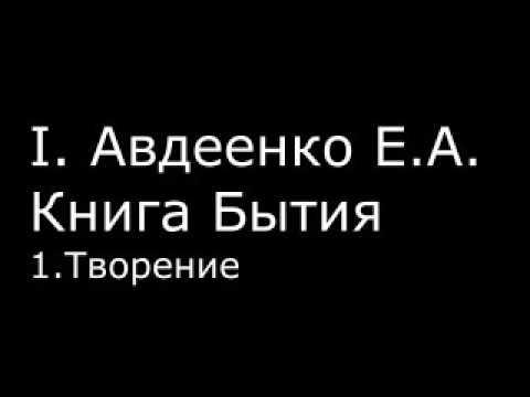 авдеенко книга бытия скачать торрент