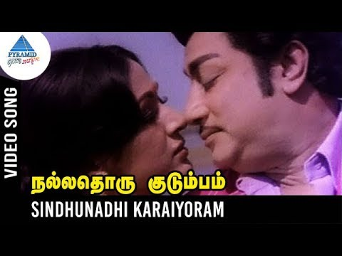 Nallathoru Kudumbam Movie Songs | Sindhu Nadhi Karaiyoram Video Song | Sivaji | Vanisri | Ilayaraja