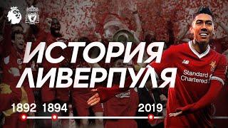 видео: ИСТОРИЯ КЛУБА ЛИВЕРПУЛЬ