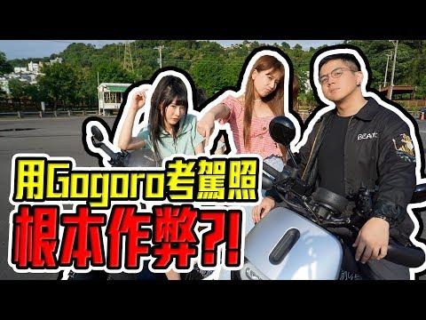婕翎-新式機車路考,騎Gogoro 2直接讓你領駕照?!(ft.六嘆 子玄)