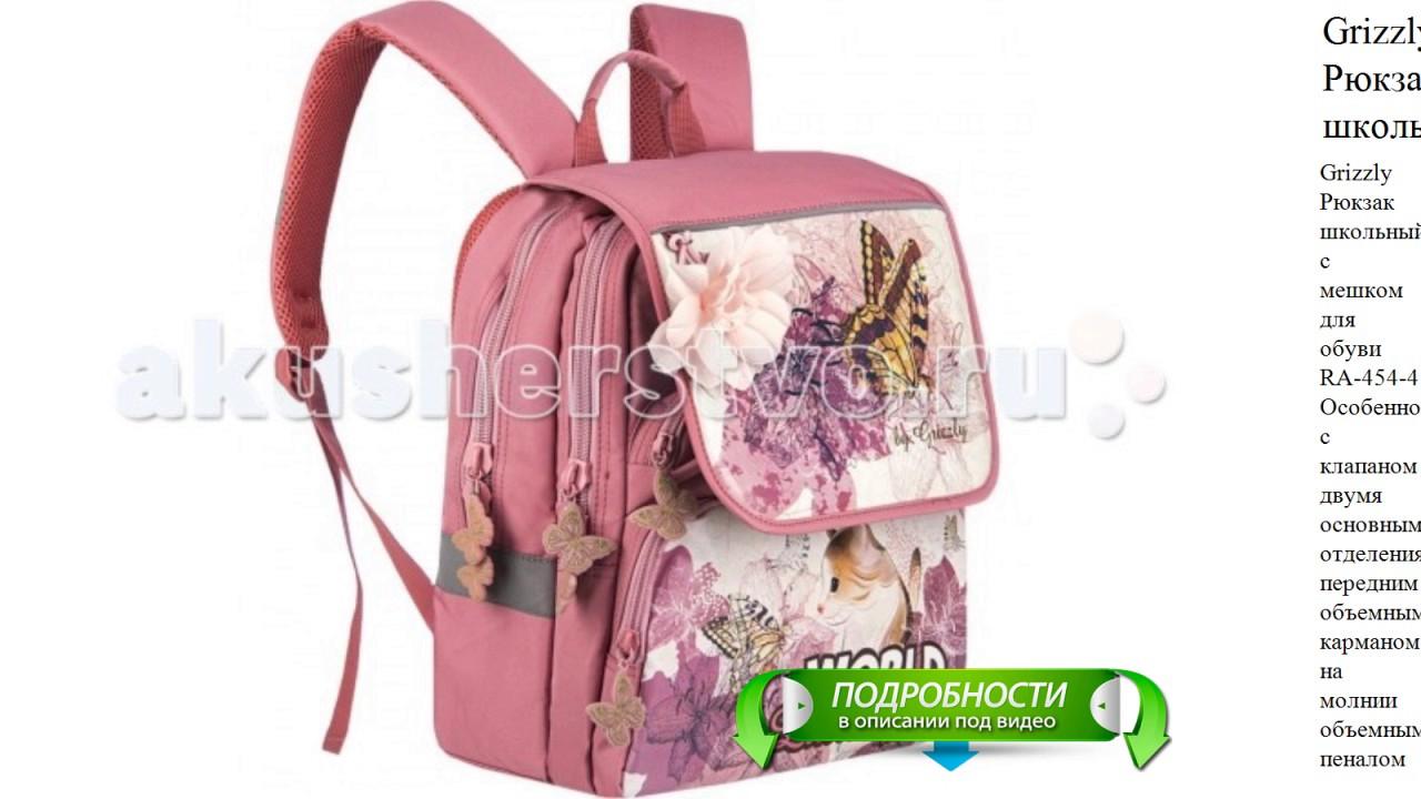 Школьный набор (Эргономичный ранец, мешок для обуви, пенал с .