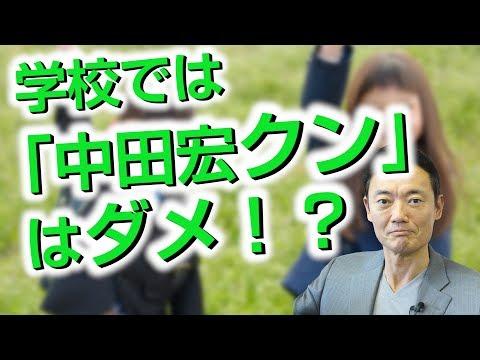 学校では「中田宏クン」も「中チャン」も禁止ですか ⁉︎