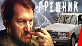 Грешник (1988) фильм