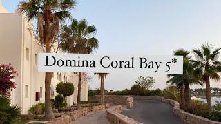 Domina Coral Bay Oasis 5 и Domina Coral Bay Harem 5 Египет Шарм эль Шейх Корал Бэй