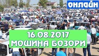 Узбекистон АВТОМОБИЛ БОЗОРИДАГИ ХОЛАТНИ КЎРИНГ 16.08.2017