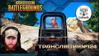PlayerUnknown's Battlegrounds Постреляем ( в 20:00 по Москве )