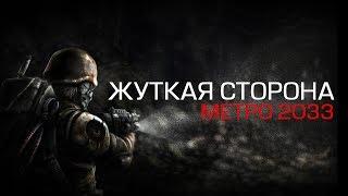 Жуткая сторона: Metro 2033/Last light