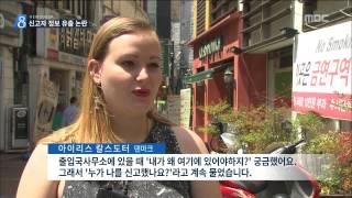 [뉴스데스크]광주출입국사무소 정보유출 논란