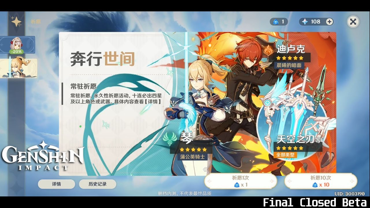 Genshin Impact Cn ŎŸç¥ž Final Closed Beta Mobile Version Gameplay New Gacha Systems Youtube