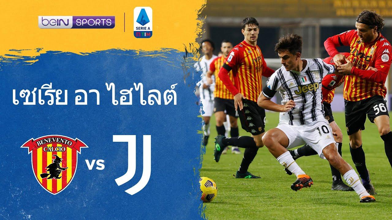 เบเนเวนโต้ 1-1 ยูเวนตุส | เซเรีย อา ไฮไลต์ Serie A 20/21