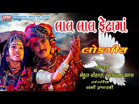 Lal Lal Feta Ma - Romantic Video | Gujarati Folk Song | Mehul Chauhan & Sulochna Vyas - HD Video