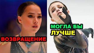 Алина ЗАГИТОВА ВОЗВРАЩЕНИЕ нужно Даниелян на ЧМ 2020 Анна Щербакова недовольна выступлением на ЧЕ