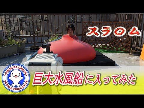 巨大な水風船に入ってみた!/スライムの倒し方/ドラクエ11/6ft Man in 6ft Giant Water Balloon / 米村でんじろう[公式]【実験206】