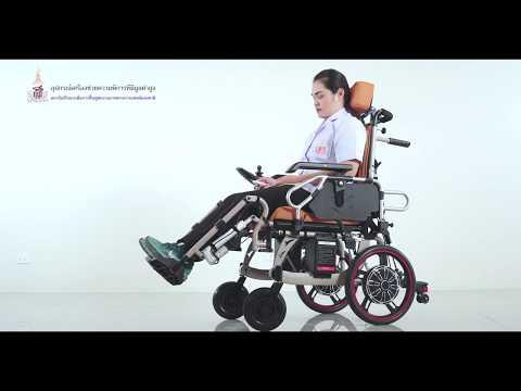รถนั่งคนพิการแบบเคลื่อนที่ได้โดยระบบไฟฟ้าชนิดปรับเอนนอนได้