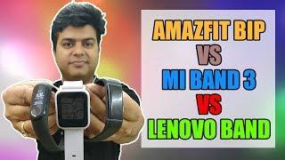 Amazefit Bip Vs Mi Band 3 vs Lenovo HR Band - Best Fitness Band Under 5000