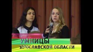 """Анонс программа """"Умники и Умницы"""" на """"Первом Ярославском"""""""