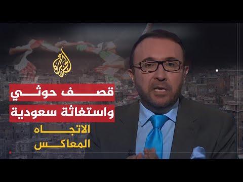 الاتجاه المعاكس - لماذا دعت السعودية لقمتين عربية وإسلامية بمكة؟