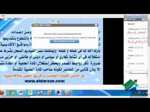 Exchange Server 2013|Aldarayn Academy|lecture1