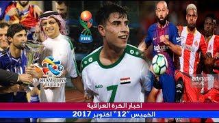 العراق يكتسح تشيلي في كاس العالم U17  نجم جيرونا: العراق بلد رائع  الجويه لدوري ابطال اسيا