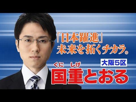 大阪5区 国重とおる - YouTube