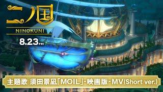 映画『二ノ国』主題歌 須田景凪「MOIL」-映画版- MV (Short ver.)【HD】2019年8月23日(金)公開