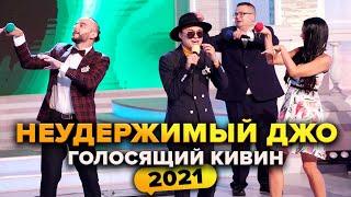 КВН Неудержимый Джо Голосящий КиВиН 2021