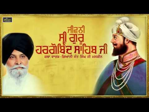 New Katha 2017   Jivani Sri Guru Hargobind Sahib Ji   Giani Santh Singh Ji Maskeen   Fateh Records