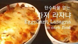 간단요리 | 탄수화물 없는 | 가지 라자냐 | Eggp…