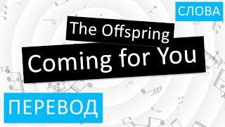 Скачать The Offspring Coming For You Перевод песни На русском Слова Текст