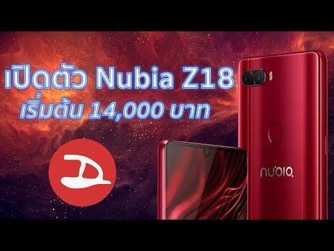 เปิดตัว Nubia Z18 มาพร้อม Snap 845 กับราคาเริ่มต้น 14,000 บาท | Droidsans - วันที่ 06 Sep 2018