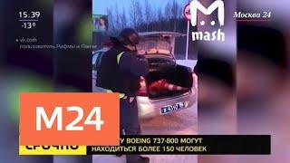 Смотреть видео Дебошир на борту самолета Сургут – Москва находился в состоянии алкогольного опьянения - Москва 24 онлайн