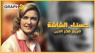 لقبت بحسناء الشاشة، الأميرة إنجي، عاشت بين دينين ودخلت الفن بالصدفة،قصة حياة الفنانة مريم فخر الدين.