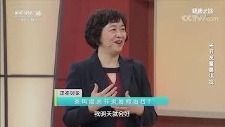 [健康之路]关节发僵莫小视 类风湿关节炎治疗方法| CCTV科教