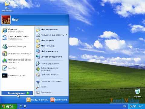 Окно как основной элемент Windows XP (2/47)