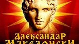 ALEKSANDAR MAKEDONSKI (ALEXANDER THE GREAT MACEDONIAN)