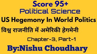 Political science Class 12th: US Hegemony in World Politics (Part-1), Chapter-3