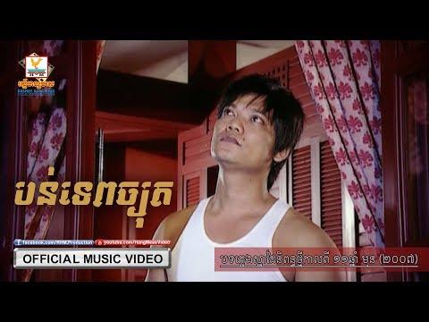 Bon Tep Syot - Sovath [OFFICIAL MV]