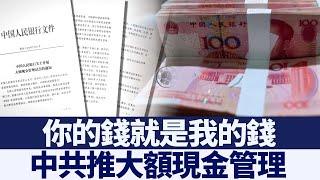 監控百姓錢包 中共推「大額現金管理」|新唐人亞太電視|20200613