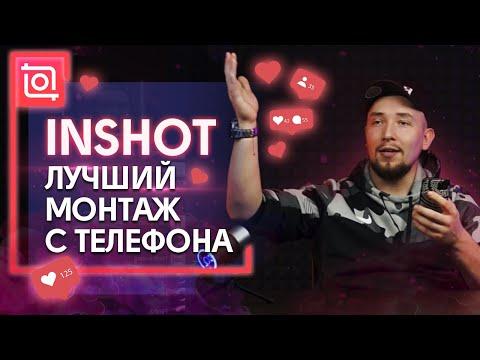 Приложение InShot /