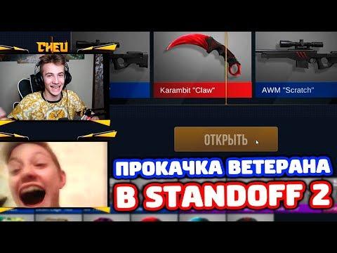 ПРОКАЧКА ВЕТЕРАНА В STANDOFF 2!